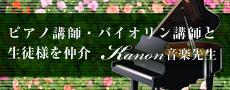バイオリン教室・講師の紹介サイト@東京