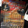 プラハ放送交響楽団&石井克典コンサート